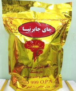 چای جابرنیا قلم سوزنی 999 دارجلنگ سیلان یک کیلو گرمی